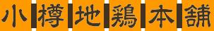 小樽地鶏本舗